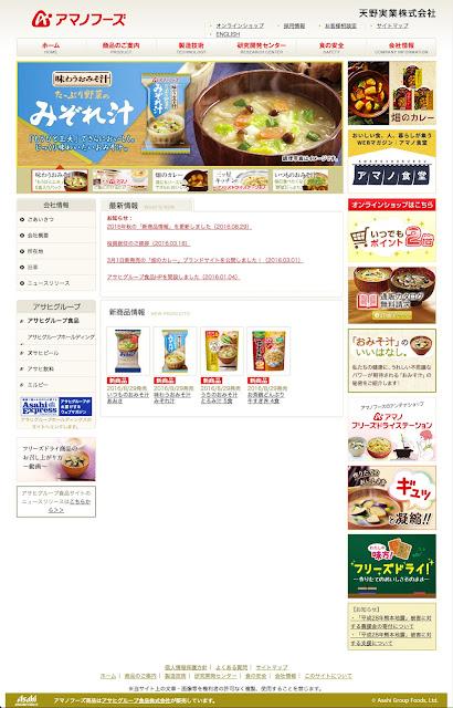 キャプチャ:アマノフーズのトップページ