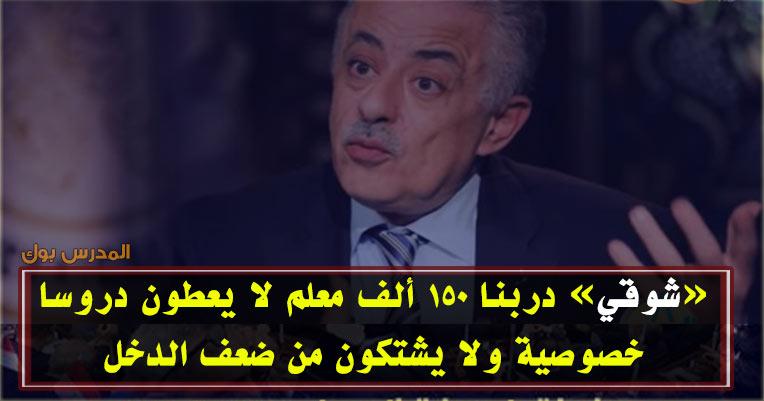 شوقي: دربنا ١٥٠ ألف معلم لا يعطون دروسًا خصوصية ولا يشتكون من ضعف الدخل