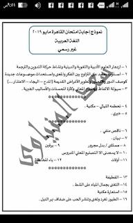 اجابة امتحان اللغة العربية اولى  ثانوى  مايو ٢٠١٩