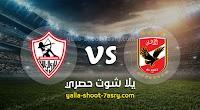 نتيجة مباراة الأهلي والزمالك اليوم الاثنين بتاريخ 24-02-2020 الدوري المصري
