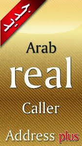 تحميل برنامج ارب ريل كولر للاندرويد Arab Real Caller android,apk