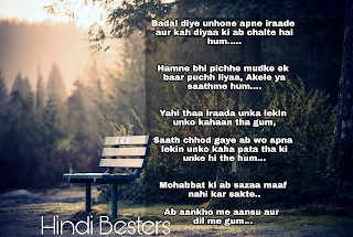 Sad Breakup Shayari SMS hindi