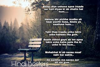 Sad Breakup Shayari SMS hindi