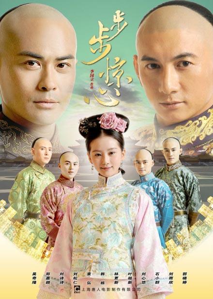 Bu Bu Jing Xin Ending : ending, Cdrama:, Episodes, Virtual, Voyage