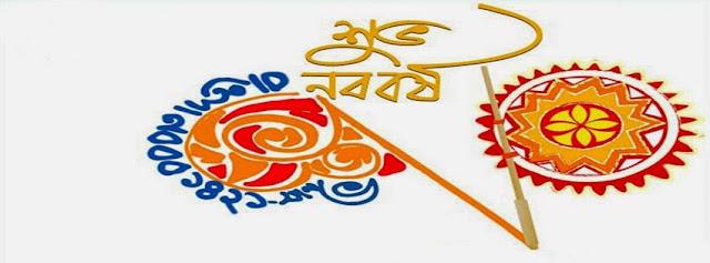 Pohela Boishakh Facebook Cover Image