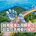 越南岘港出现新景点,巨型双手棒着的金桥!