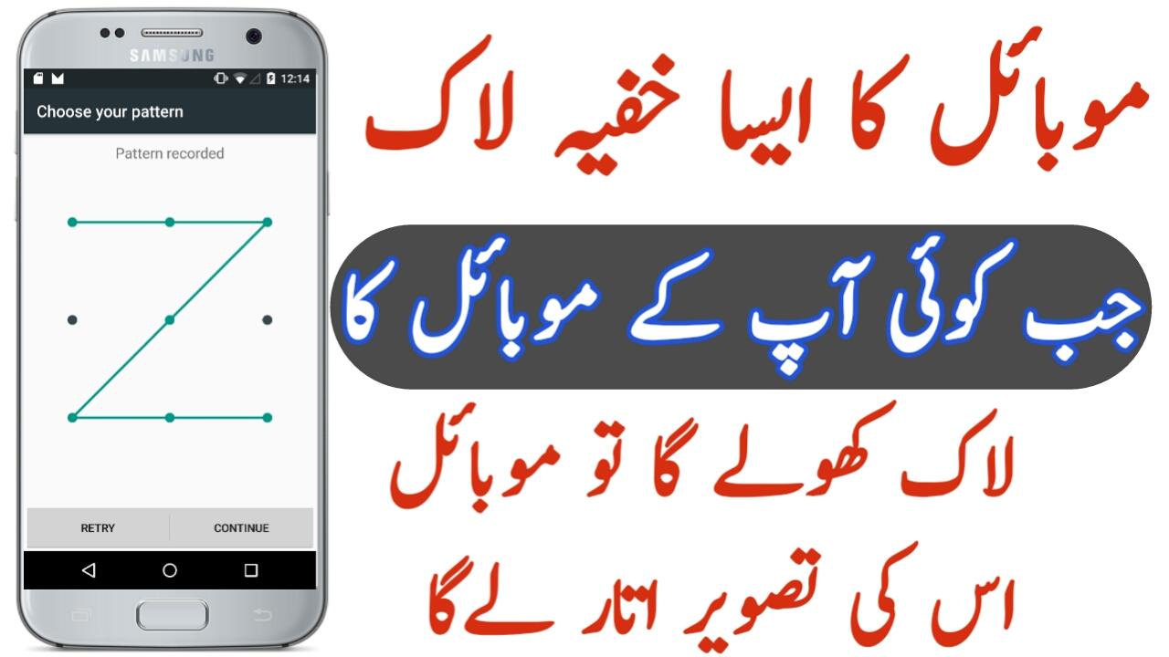 Best Secret App Lock Apk For Android Free - Amazing Lock Apk