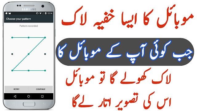 Secret Lock App For Android