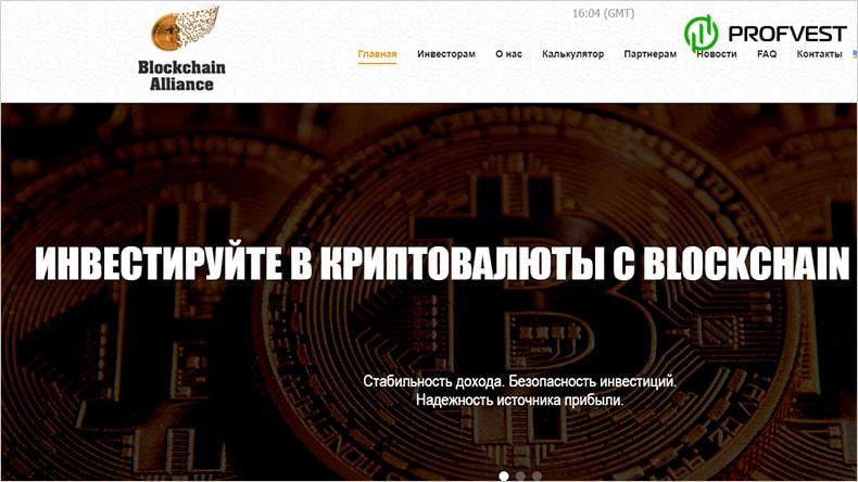 Blockchain Alliance обзор и отзывы HYIP-проекта