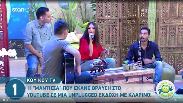 Στη φωλιά των Κου Κου στο STAR η Δάφνη Νικολάου (ΒΙΝΤΕΟ)