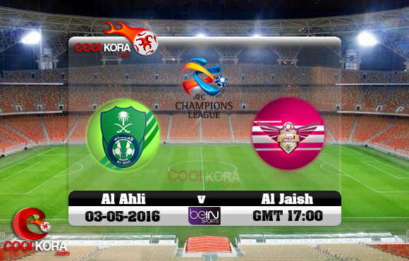 مشاهدة مباراة الأهلي السعودي والجيش القطري اليوم 3-5-2016 في دوري أبطال آسيا