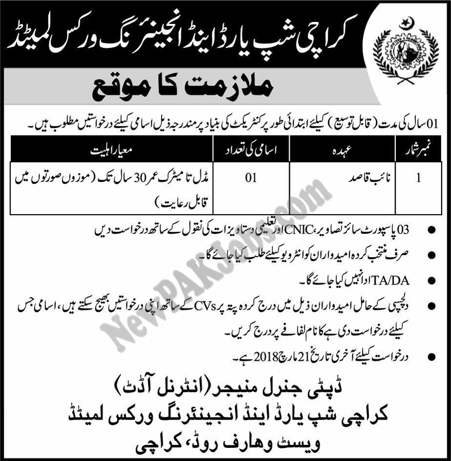 Today Jobs in Karachi Shipyard and Engineering Works Limited
