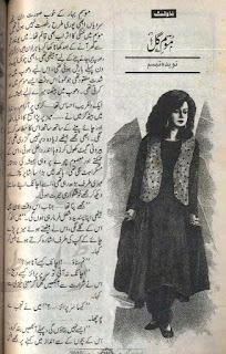 Mausam e Gul by Naveeda Tabassum Online Reading