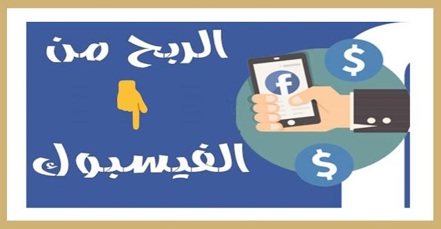 كيفية الربح من الفيسبوك بخطوات بسيطة