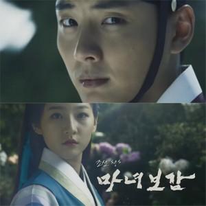 Tim produksi merilis trailer drama korea terbaru Mirror of the Witch., yang menunjukkan karakter yang diperankan Kim Sae Ron dan Yoon Shi Yoon.