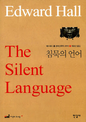 The-Silent-Language-book-cover.jpg