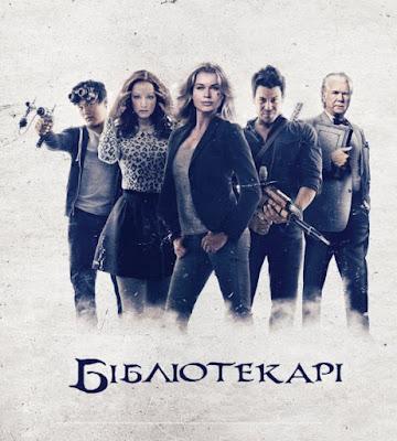Бібліотекарі (1,2,3 Сезон) (2014-2017) українською онлайн