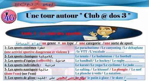 مراجعة ليلة امتحان اللغة الفرنسية للثانوية العامة 2018