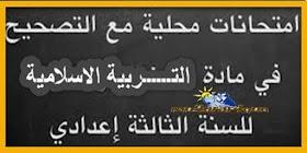 امتحانات محلية التربية الاسلامية الثالثة إعدادي pdf مشاهدة +تحميل