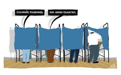 Αποτέλεσμα εικόνας για εκλογές γελοιογραφία