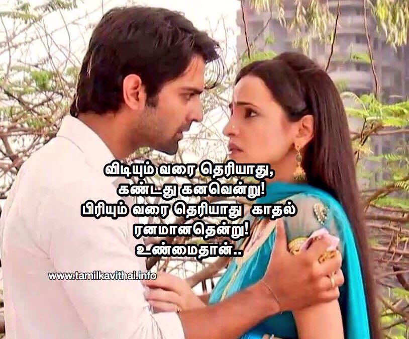 Love Kavithai In Tamil With Actor Actress Images
