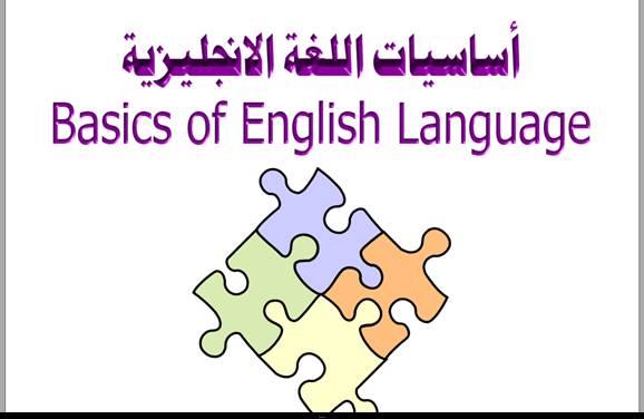 كتاب الاستاذ لتعليم اللغة الانجليزية pdf