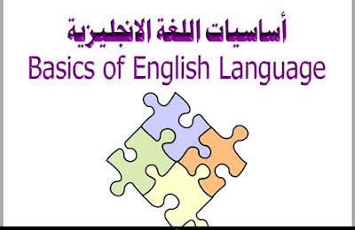 أساسيات اللغة الإنجليزية pdf
