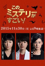 Kono Mystery ga Sugoi! (2015)