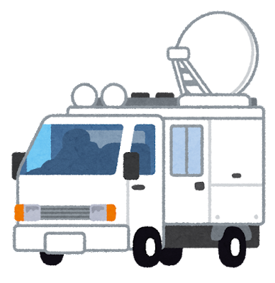 衛星中継車のイラスト