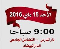 دورة تكوينية حول اعداد الحقيبة التربوية الرقمية بالدار البيضاءمن تنظيم الجمعية الوطنية لاساتذة المغرب