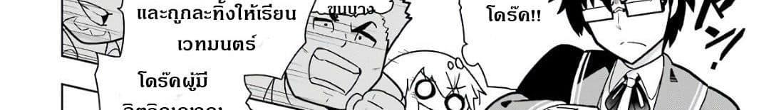 อ่านการ์ตูน Wakamono no Kuro Mahou Hanare ga Shinkoku desu ga, Shuushoku shite Mitara Taiguu Iishi, Shachou mo Tsukaima mo Kawaikute Saikou desu! ตอนที่ 2 หน้าที่ 130