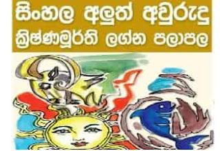 2016 Wasara 2016 Wasara Sinhala Lagna Palapala