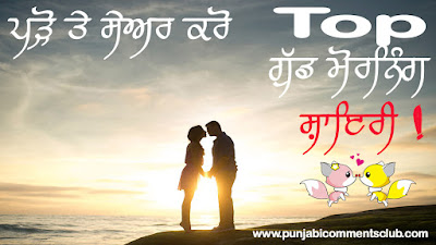 Good morning Punjabi  comments