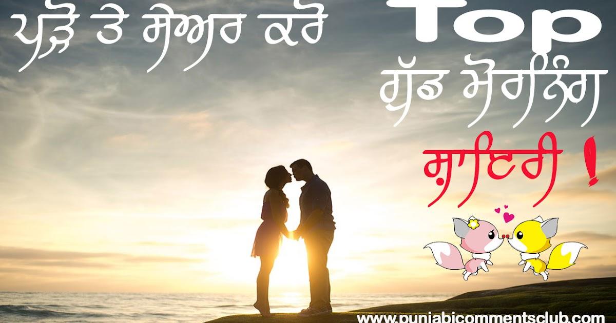 Punjabi Comments Club Good Morning Punjabi Status