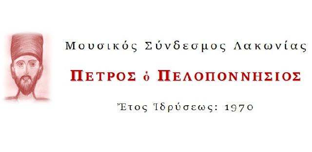 7ο Μουσικό Χοροστασιό «Πέτρος ο Πελοποννήσιος»