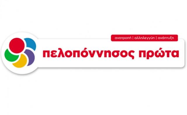 Πελοπόννησος Πρώτα: Η ανικανότητα της Περιφερειακής Αρχής