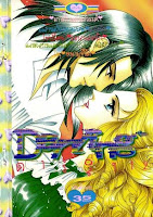 การ์ตูน Darling เล่ม 12