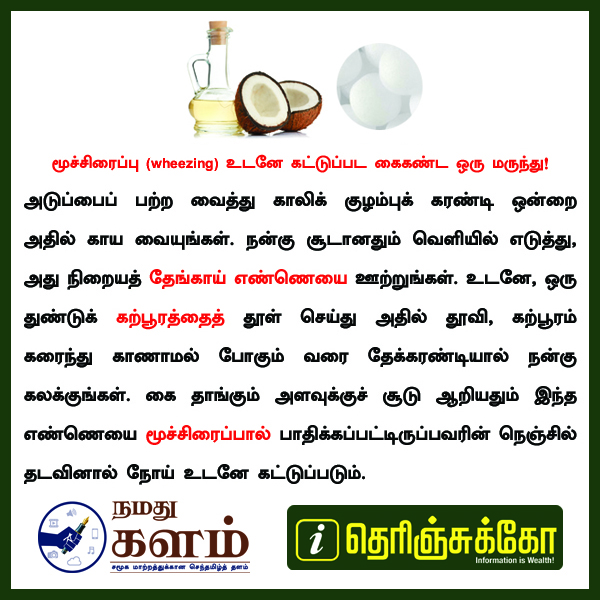 A Tamil Home Remedy for recover from Wheezing immediately