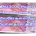 3rd day of the release of the new 2000 rupees note that it was the shock of counterfeit money