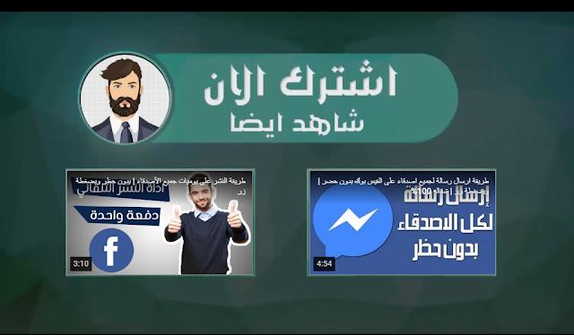خاتمة فيديو Outro إحترافية لقناتك على يوتيوب