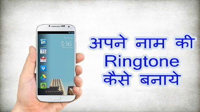 Name Ringtone Create Software in Hindi