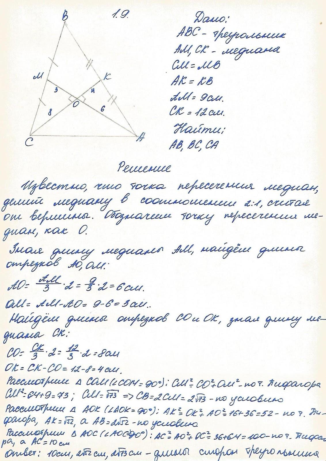 Решения задач по геометрии 9 решение задач на проценты концентрация