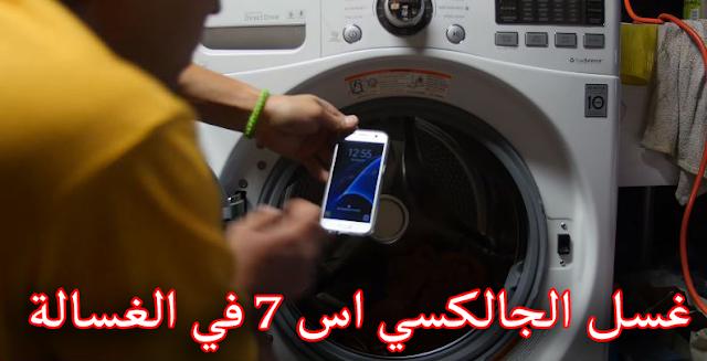 غسل الجالكسي اس 7 في الغسالة
