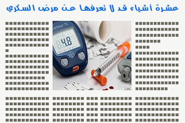 عشرة أشياء قد لا تعرفها عن مرض السكري