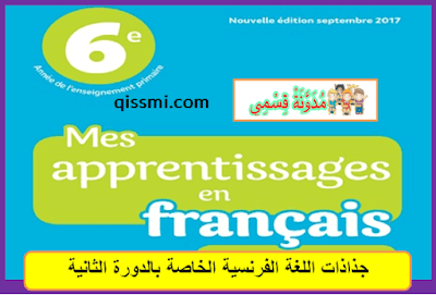 جذاذات mes apprentissages السادس