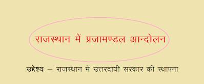 राजस्थान में प्रजामण्डल आन्दोलन