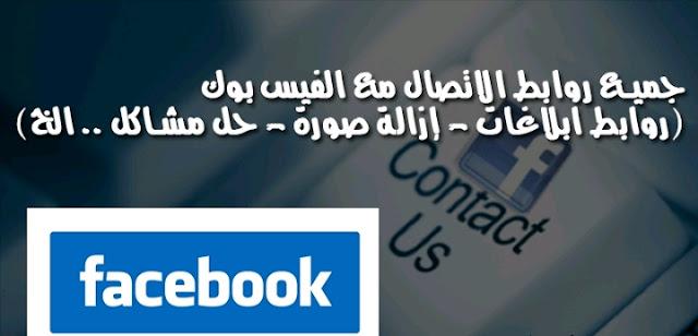 جميع روابط الإتصال بدعم الفيسبوك 2019 محدث بأستمرار