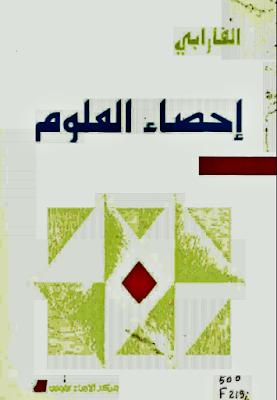 تحميل كتاب إحصاء العلوم للفارابي.PDF برابط مباشر- تأليف الفارابي