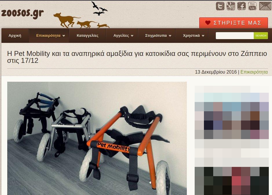 Η PetMobility στο Ζάππειο