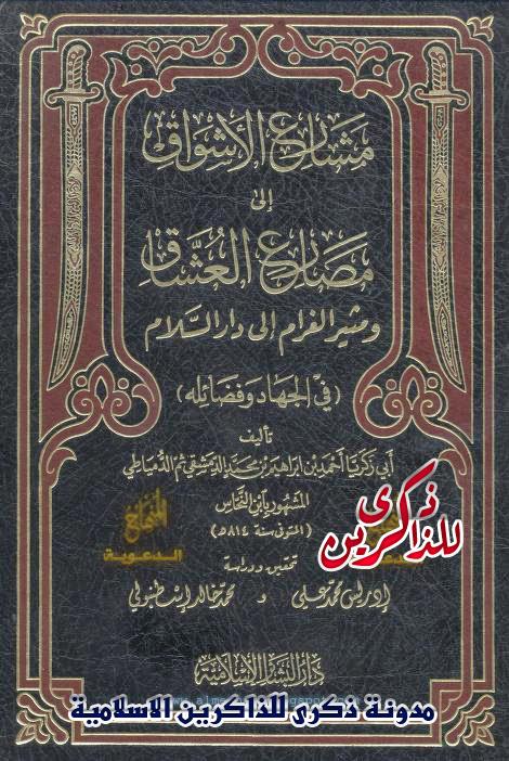 تحميل كتاب ابي اسمه ابراهيم